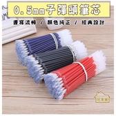 【居美麗】0.5mm子彈頭筆芯 中性筆筆芯 黑紅藍替芯
