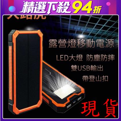 快速出貨【現貨】20000mAh超大容量太陽能戶外行動電源 自帶露營燈 USB雙口雙孔雙電雙充行動電源