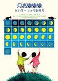 書立得-月亮變變變:我的第一本月亮觀察書