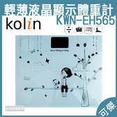 可傑 歌林 kolin LCD MINI輕薄液晶顯示體重計 KWN-EH565 體重機 體重計 輕薄簡約 方便收納