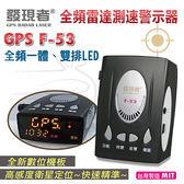 【發現者】GPS-F53 全頻雷達測速器 ★高規格設計*100%台灣製造  *限時特惠