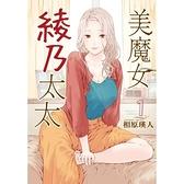 美魔女綾乃太太(1)