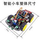 智能小車超聲波避障紅外循跡避障小車機器人套件diy組裝四驅【一條街】