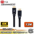 PX大通 UH-13M 4K超高速HDMI®傳輸線 支援乙太網路連接 向下相容HDMI 1.4版【Sound Amazing】