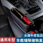汽車收納盒座椅夾縫縫隙儲物盒 車載置物盒收納袋車用內飾用品