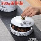 儲茶罐 定窯茶餅罐白茶存儲罐七子普洱茶盒疊層陶瓷茶葉罐200g包裝盒家用 3C優購HM