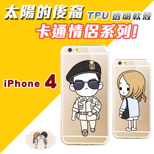 太陽的後裔 韓 透明 TPU 軟殼 IPHONE4 蘋果 APPLE 卡通創意全身娃娃 手機殼保護套