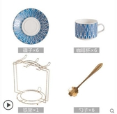 歐式陶瓷杯咖啡杯套裝小奢華咖啡套具 創意簡約家用咖啡杯子 aj6650【花貓女王】