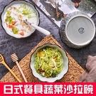 甜品碗碗家用陶瓷日式精美餐具水果沙拉碗創意網紅焗飯碗好看個性甜品碗-凡屋