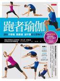 (二手書)跑者瑜伽:讓你不受傷、跑更遠、卻不累的完整解答