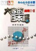 大家的日本語進階I.II標準問題集