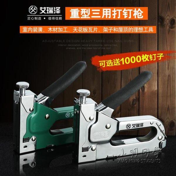 手動射釘氣釘槍打釘碼釘直釘水泥鋼釘搶裝修線槽木工工具大馬釘器 全館免運