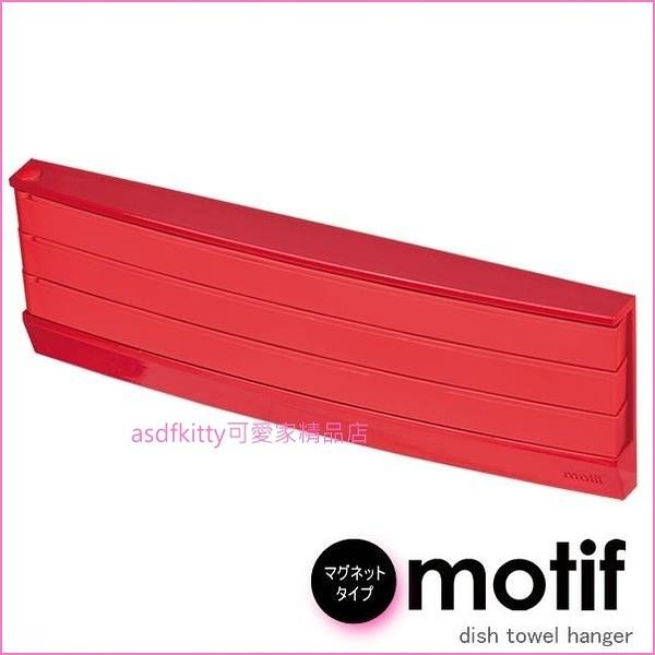 asdfkitty可愛家☆日本 pearl motif磁吸式 紅色 抹布掛架/毛巾掛架-可掛3條-日本製