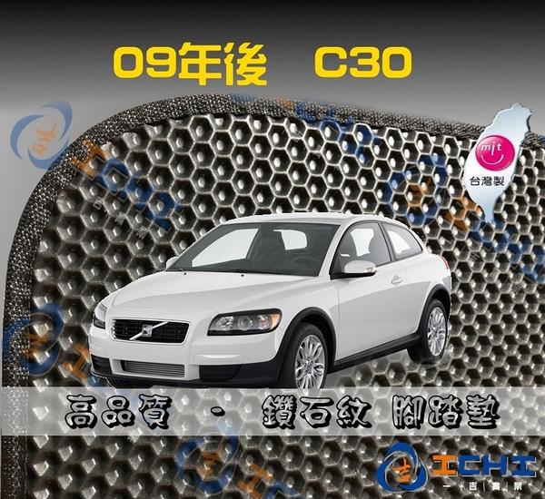 【鑽石紋】09年後 Volvo C30 腳踏墊 / 台灣製造 c30海馬腳踏墊 c30腳踏墊 c30踏墊