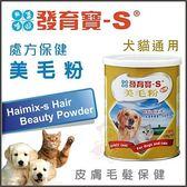 *KING WANG*《Haipet 發育寶-S》美毛粉 皮膚更健康、毛髮更亮麗、成犬、幼犬可用-350g