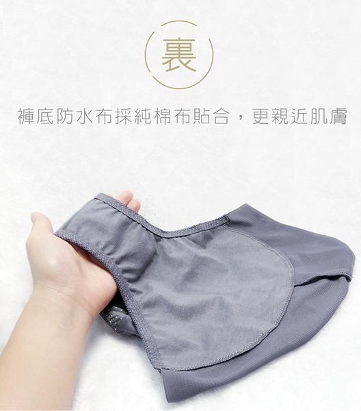 【SOFT LIGHT】「 安 心 動 」 褲底純棉運動用防漏生理內褲(深藍)