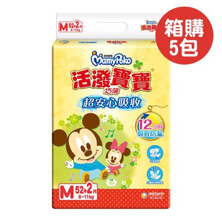【佳兒園婦幼館】滿意寶寶 Mamy Poko 活潑寶寶巧薄紙尿褲M(52+2片)x5包