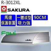 【fami】櫻花除油煙機 傳統式除油煙機  R 3012XL (90CM) 單層式除油煙機
