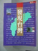 【書寶二手書T5/歷史_GHE】發現台灣 (下冊)_殷允芃