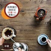 豆點咖啡➤ 印尼 經典曼巴咖啡 ☘特價☘ 半磅