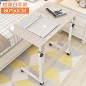 詩情畫意懶人升降筆記本電腦桌家用簡易床邊床上用可行動小桌子JY【快速出貨】