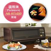【配件王】日本代購 Panasonic 國際牌 NF-RT1000 煙燻機 烤魚機 燻製機 烤箱
