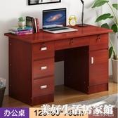 簡約辦公桌單人簡易台式電腦書桌寫字台1.2米桌子帶抽屜帶鎖家用ATF 美好生活