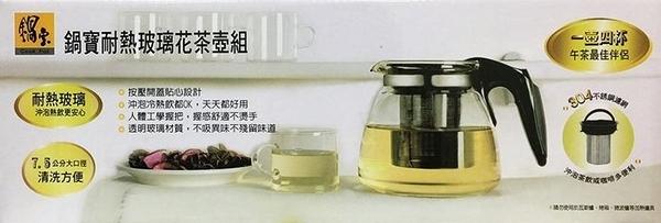 ◎蜜糖泡泡◎Cook Pot 鍋寶 耐熱玻璃花茶壺組(1壺4杯)