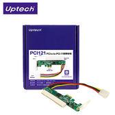 登昌恆PCI121 PCI-e to PCI介面轉接板
