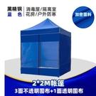 戶外防疫臨時隔離帳篷單人廣告遮陽棚雨棚擺攤用四腳摺疊防雨大傘 NMS蘿莉新品