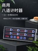商用八通道計時器廚房提醒器烘焙倒時器定時器漢堡炸雞店設備 樂活生活館