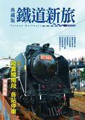 《典藏版鐵道新旅-縱貫線南段 (16開新版)》全新品~全館滿600免運