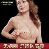 歌慶哺乳文胸無鋼圈聚攏防下垂孕婦內衣胸罩浦乳懷孕期喂奶內衣夏一件免運