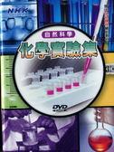 (教材王)化學實驗