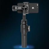 手機穩定器拍攝影vlog防抖平衡手持三軸雲臺soomth4三軸陀螺儀手持 時尚教主