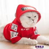 寵物衣服 潮牌網紅貓咪寵物衣服藍貓布偶小貓幼貓無毛貓防掉毛秋冬裝保暖衣