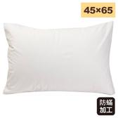 枕頭保潔套 透氣防水防蟎 45×65 NITORI宜得利家居