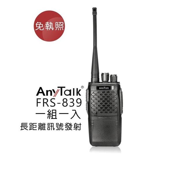 黑熊館 ROWA FRS-839 業務型免執照無線對講機 露營、保全、餐廳用、出遊