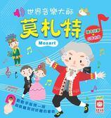 【幼福】世界音樂大師:莫札特(繪本故事+6首名曲)