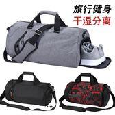 旅行袋健身包運動包男女側背包斜背手提訓練包籃球包背包旅行包干濕分離 【低價爆款】