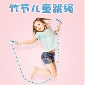 兒童小學生可調節花樣竹節結運動跳繩