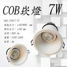 數位燈城 LED-Light-Link COB崁燈 LED崁燈 5W 崁孔 居家裝潢 餐廳設計 室內設計