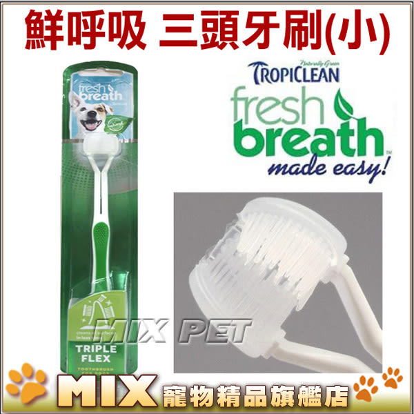 ◆MIX米克斯◆美國Fresh breath鮮呼吸.0217三刷頭牙刷(S 小型犬適用) 全面清潔口腔中的細縫