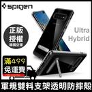 GS.Shop 韓國SGP Ultra Hybrid S 支架保護殼 S10 Plus 防摔殼 透明殼 保護套 保護殼
