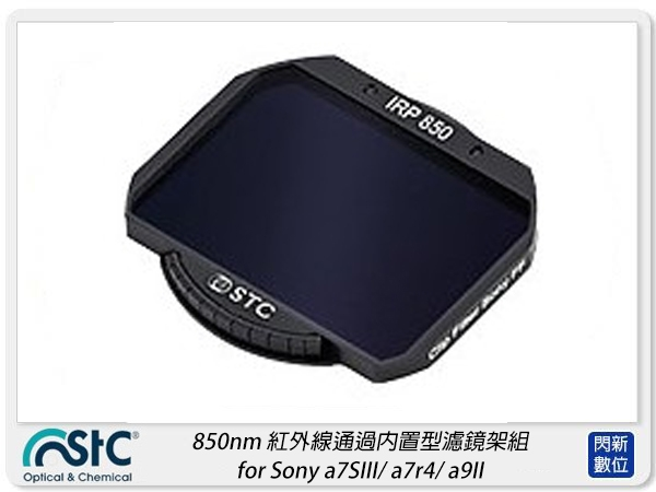 STC 850nm 紅外線通過內置型濾鏡架組 for Sony a7SIII/a7r4/a9II(公司貨)
