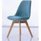 餐椅 CV-749-4 7053A1藍色餐椅【大眾家居舘】