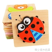 拼圖益智玩具2-3-6周歲3d木質制立體男女孩寶寶積木早教玩 韓小姐