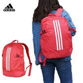 Adidas 3-Stripes Power 粉 乾燥玫瑰 後背包 雙肩包 休閒 運動 旅行 筆電包 大學包 CG0498