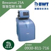 BWT德國倍世 智慧型軟水機 Bewamat 25A【給小弟我一個服務的機會保證滿意】【LINE ID: s099099】