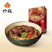 珍苑.紅燒牛肉麵(常溫)(530g/份,共2份)﹍愛食網
